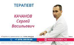 Терапевт Качанов С.В. медцентр МедСити Севастополь