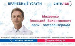 Гастроэнтеролог Михеенко Г.В. СИТИЛАБ Севастополь