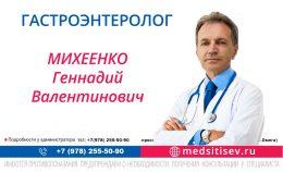 Гастроэнтеролог Михеенко Г.В. медцентр МедСити Севастополь