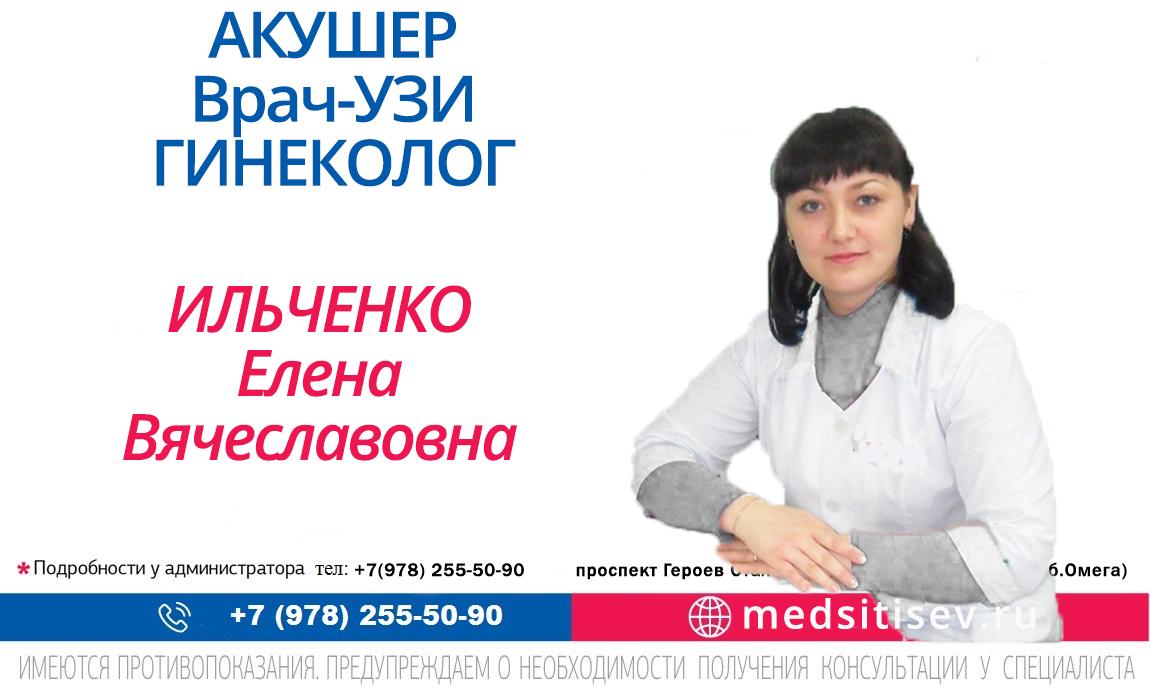 Акушер гинеколог Ильченко Е.В.медцентр МедСити Севастополь