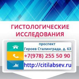 Гистологические исследования СИТИЛАБ Севастополь