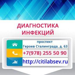 Диагностика инфекций (инфекционная серология) . Лаборатория СИТИЛАБ в Севастопол