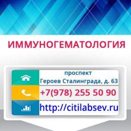 Иммуногематология Медцентр СИТИЛАБ Савастополь