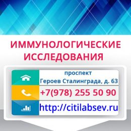 Иммунологические исследования в СИТИЛАБ в Севастополе