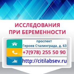 Исследования при планировании и во время беременности СИТИЛАБ Севастополь