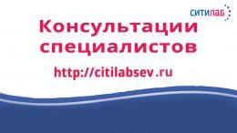 Наши врачи. Врачебные услуги Ситилаб Севастополь