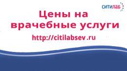 Цены на врачебные услуги СИТИЛАБ Севастополь