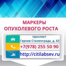 Маркеры опухолевого роста. СИТИЛАБ в Севастополе