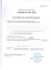 Свидетельство о постановке на налоговый учет ООО МЕДСИТИ