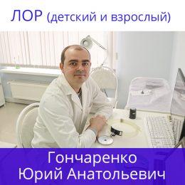 Гончаренко Юрий Анатольевич ЛОР Ситилаб Севастополь