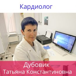 Дубовик Татьяна Константиновна Кардиолог Ситилаб Севастополь