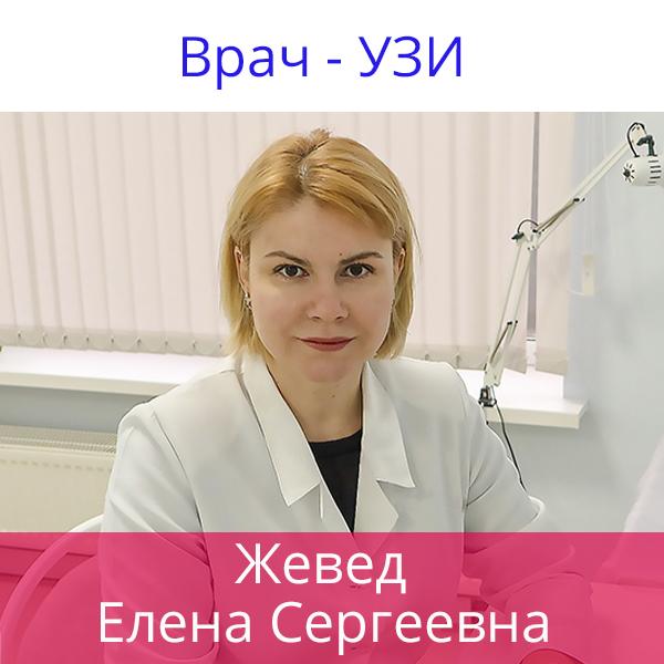 Жевед Елена Сергеевна Врач УЗИ Ситилаб Севастополь 1