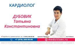 Кардиолог Дубовик Т.К. медцентр МедСити Севастополь