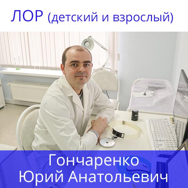 ЛОР Гончаренко Юрий Анатольевич СитиЛаб квадратная