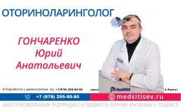Оториноларинголог Гончаренко Ю.А. Медцентр МедСити Севастополь