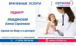 Педиатр Лебедянская Е С Медсити