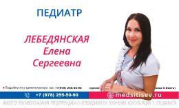 Педиатр Лебедянская Е.С. медцентр МедСити Севастополь