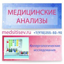 Аллергологические исследования медцентр МЕДСИТИ Севастополь