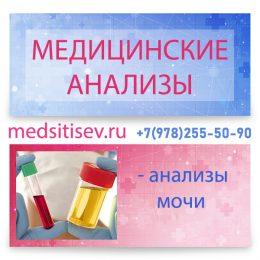 Анализы мочи медцентр МЕДСИТИ Севастополь