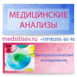 Бактериологические исследования медцентр МЕДСИТИ Севастополь