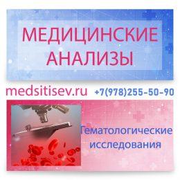 Гематологические исследования медцентр МЕДСИТИ Севастополь
