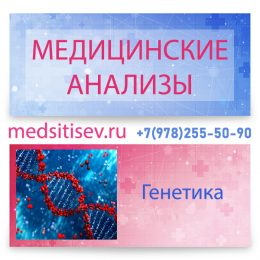 Генетика медцентр МЕДСИТИ Севастополь