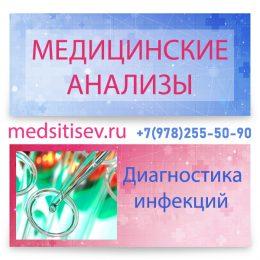 Диагностика инфекций медцентр МЕДСИТИ Севастополь