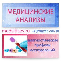 Диагностические профили исследований медцентр МЕДСИТИ Севастополь