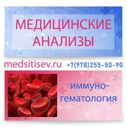 Иммуногематология медцентр МЕДСИТИ Севастополь