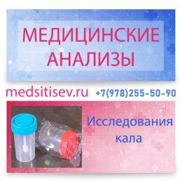 Исследования кала медцентр МЕДСИТИ Севастополь