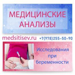 Исследования при планировании и во время беременности медцентр МЕДСИТИ Севастополь