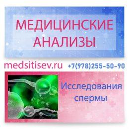 Исследования спермы медцентр МЕДСИТИ Севастополь