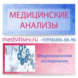 Общеклинические исследования медцентр МЕДСИТИ Севастополь