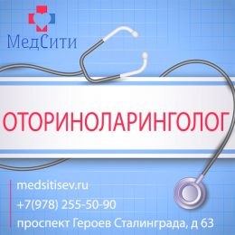 Савенко Антон Юрьевич. Оториноларинголог медцентр МЕДСИТИ Севастополь