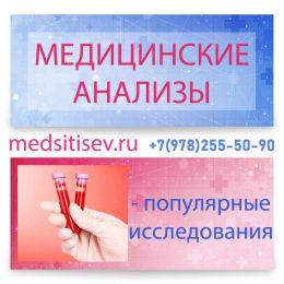 Популярные анализы медцентр МЕДСИТИ Севастополь