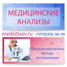 Специализированные методы исследования медцентр МЕДСИТИ Севастополь