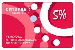 Дисонтная карта 5 % Ситилаб Севастополь размер