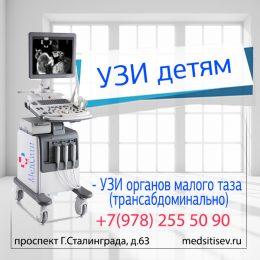 УЗИ детям. УЗИ органов малого таза (трансабдоминально)