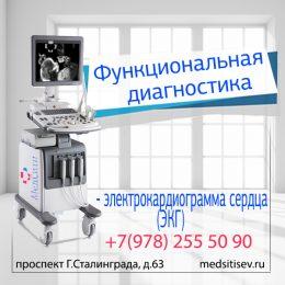 Функциональная диагностика. Электрокардиограмма сердца (ЭКГ)