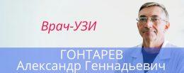 Гонтарев 1460Х580