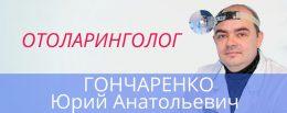 Гончаренко 1460х580