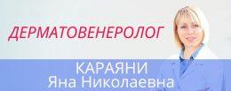 Дерматовенеролог 1460Х580