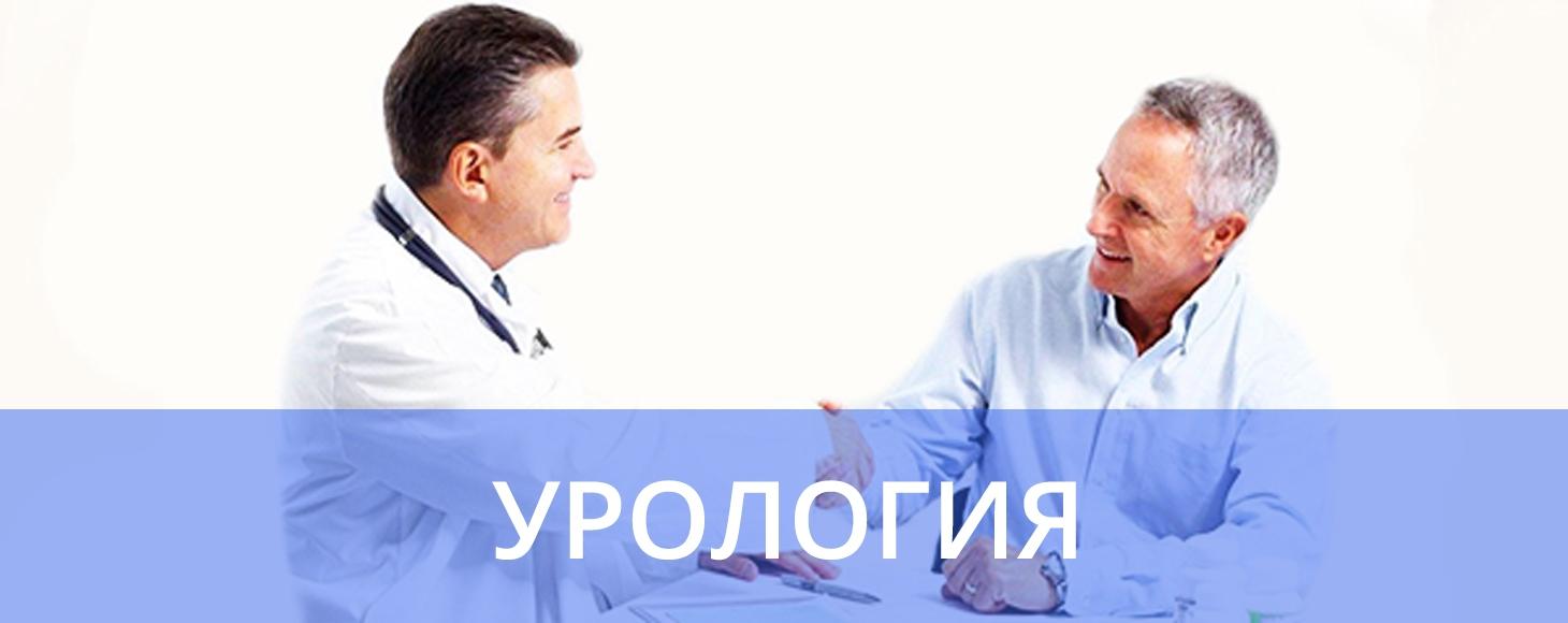 Меню мобильн Страница Отделения Урология