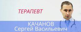 Терапевт 1460Х580