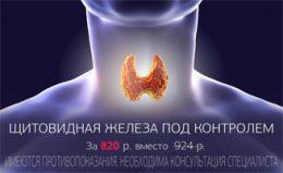 Щитовидная железа акция МЕДСИТИ рр 328 на 200 820 р