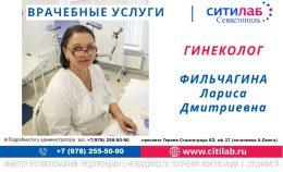 Фильчагина гинеколог СИТИЛАБ Севастополь +7978 255 50 90