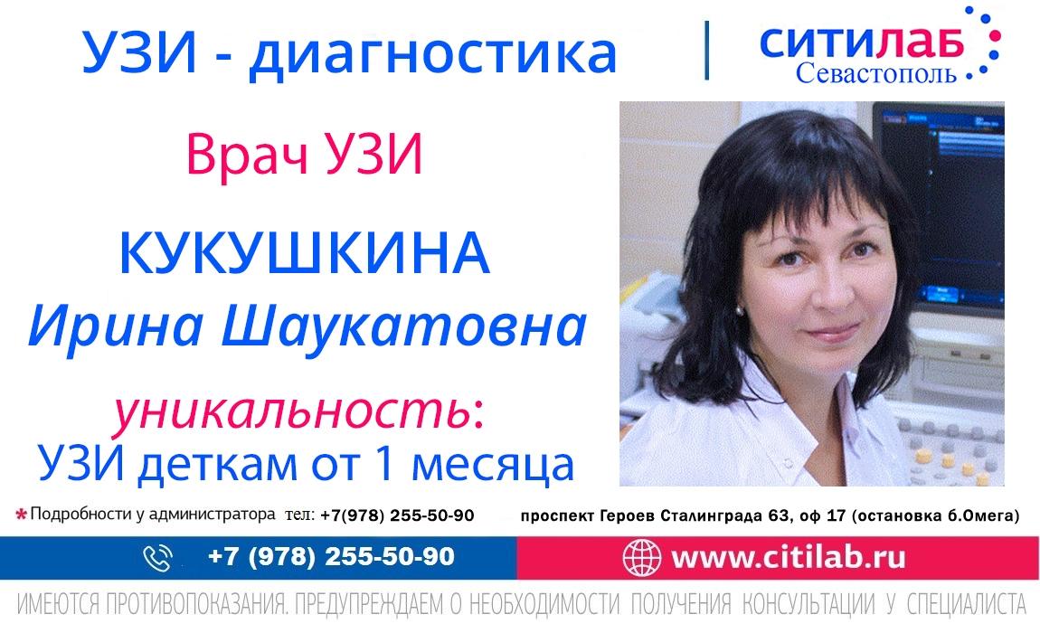 Врач УЗИ Кукушкина И.Ш. медцентр МедСити Севастополь