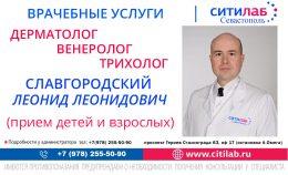 Славгородский Л.Л. Дерматолог Ситилаб Севастополь