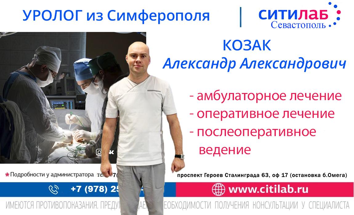 Врач Уролог Козак А.А. медцентр МедСити Севастополь