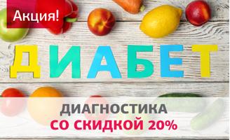 Диабет Акция сайт